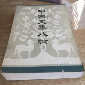中国文学八论