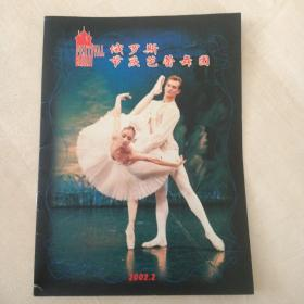 音乐节目单  俄罗斯节庆芭蕾舞团访华(2002)