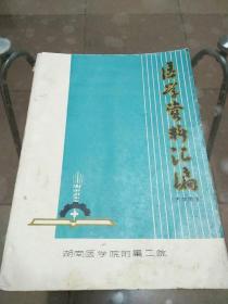 医学资料汇编(附毛主席语录)