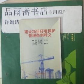 建设项目环境保护管理条例释义..