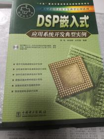 MSP430单片机应用系统开发典型实例:单片机应用系统开发典型实例系列(附光盘1张)
