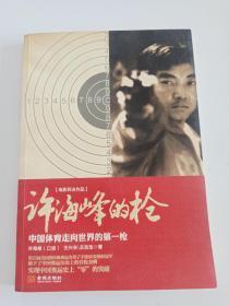 """【奥运收藏】中国奥运金牌第一人、""""改革先锋""""、""""最美奋斗者"""" 许海峰 亲笔签名本《许海峰的枪》,签名极其少见,2012年11月一版一印,品相如图"""