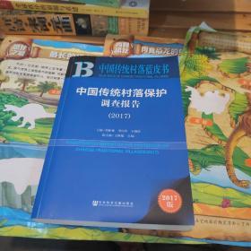 皮书系列·中国传统村落蓝皮书:中国传统村落保护调查报告(2017) 一版一印