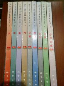 少年儿童安全健康教育丛书(全9册)