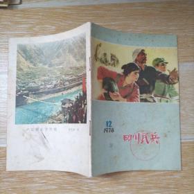 四川民兵1978.12