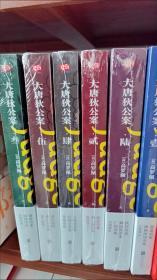 【包邮】大唐狄公案·全6册