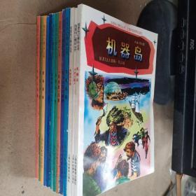 绘图科幻精品丛书(第一辑3册,第二辑10册)13册合售