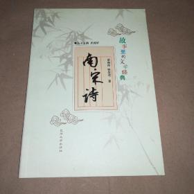 故事里的文学经典:南宋诗