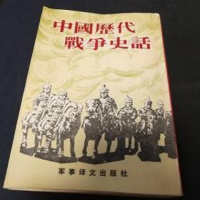 中国历代战争史话