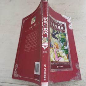 名师推荐课外阅读丛书第二辑 安徒生童话
