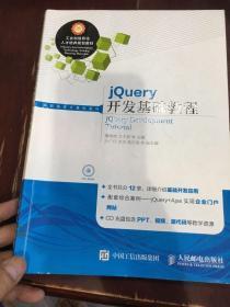 正版二手。jQuery开发基础教程