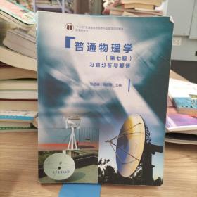 """普通物理学(第七版)习题分析与解答/""""十二五""""普通高等教育本科国家级规划教材配套参考书"""