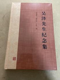 吴泽先生纪念集