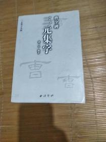 曹全碑三元集字