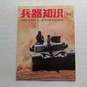 兵器知识 增刊 2005年