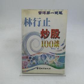 林行止炒股100谈