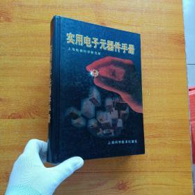 实用电子元器件手册(16开 精装)【内页干净】