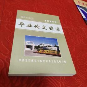 2003届毕业论文精选,本科班学员,中央党校函授学院,北京市工业党校分院
