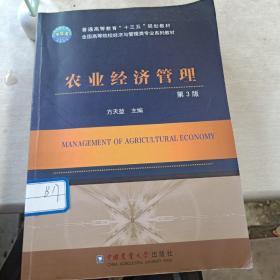 农业经济管理(第3版)