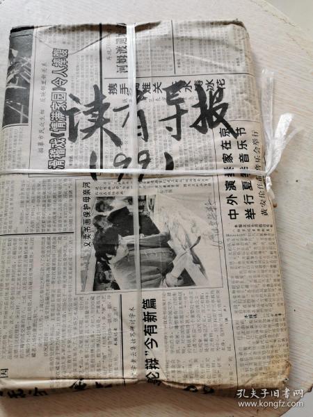 读者导报1999年(个人收藏!~)