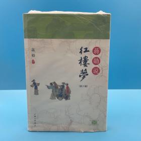 蒋勋说红楼梦(第六辑)