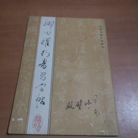柳公权行书习字帖  (1992年一版一印)