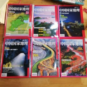 中国国家地理  2015年1—12缺6、10    共10本合售