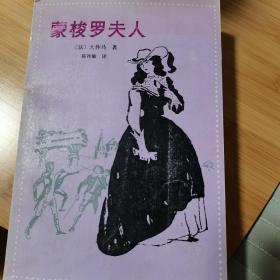 蒙梭罗夫人(上下)《玛尔戈王后》续篇1983一版一印