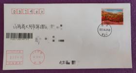 普32 《美丽中国(三)——北京香山红叶》普票实寄封,盖2021年6月29日北京香山邮政日戳,北京香山邮资机补资