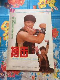 搏击杂志 1993.2