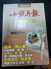 小说月报(2004年增刊 中篇小说专刊)