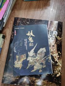 最美中国文化1-妖鬼记