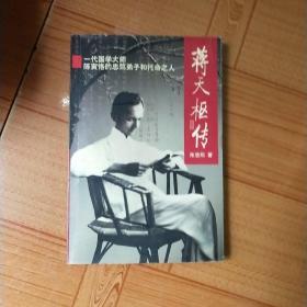 蒋天枢传:一代国学大师陈寅恪的忠笃弟子和托命之人
