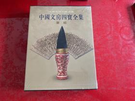 中国文房四宝全集:笔纸卷(未拆封)