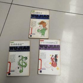 五角丛书  艺术类: 电影趣闻录,千奇百怪的国外艺术,名曲的命运(3本合售)馆藏