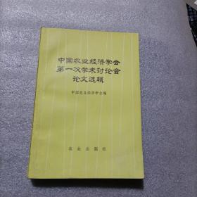 中国农业经济学会第一次学术讨论会论文选辑
