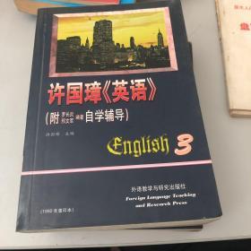许国璋《英语》1-4