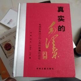 真实的毛泽东:毛泽东身边工作人员的回忆 上下册