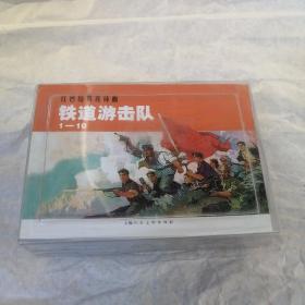 铁道游击队(1-10)红色经典连环画  全新