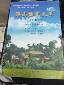 海南儒家文萃(上册)