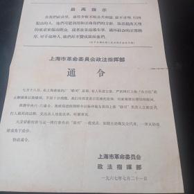 上海市革命委员会通令一张!