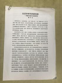 汉武帝研究的新创获——评杨生民著《汉武帝传》