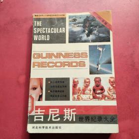 吉尼斯世界纪录大全:1991年版【内页干净】