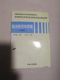 政治经济学原理:8学分