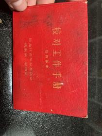 校对工作手册 黑龙江省革命委员会机关第一铅印室