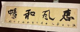 """汪德龙张艺谋""""御用""""题字人!32X129"""