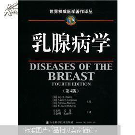 世界权威医学著作译丛:乳腺病学(第4版)