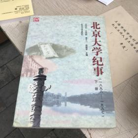 北京大学纪事(1898-1997)
