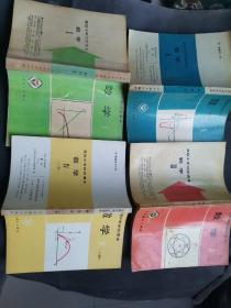 高级中学试验课本 数学 1.2.3.4上,4册合售。2的封2.3上多自然黄点
