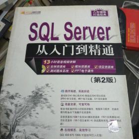 SQL Server 从入门到精通(第2版)(配光盘)(软件开发视频大讲堂)